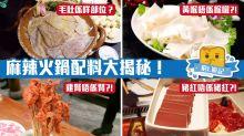【辣椒小知識】麻辣火鍋必備毛肚/黃喉/鵝腸 三寶配料點煮最好食?