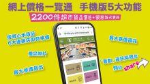 消委會推手機版網上格價!二千件超市貨品差價即睇