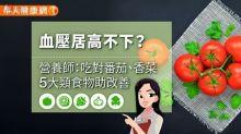 血壓居高不下?營養師:吃對5大類食物助改善!