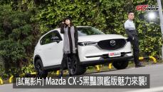 試駕影片-Mazda CX-5黑豔旗艦版魅力來襲!