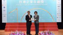 〈台灣企業永續獎〉東元囊括3項大獎 大同獲頒傳統製造業銀獎