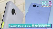 Google Pixel 3 Lite 實機諜照和規格曝光 價格或將更便宜