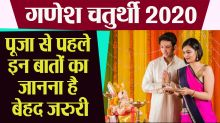 Ganesh Chaturthi 2020: Before Ganesh Chaturthi Puja, you must know all these things