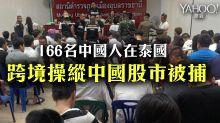 166名中國人在泰國 跨境操控中國股市被捕