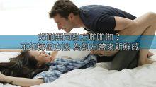 周末性趣:拍拖耐咗唔想行埋? 4個找回性慾簡單小妙招