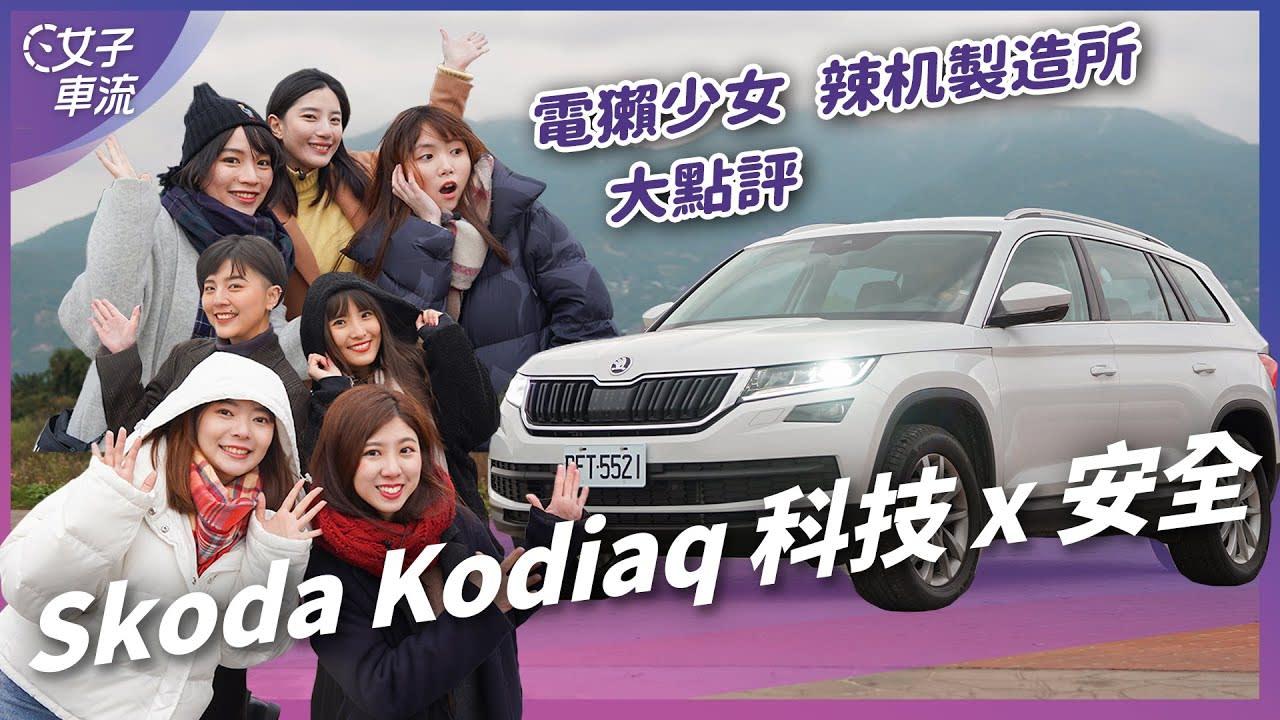 Skoda Kodiaq 科技又安全!七個女生在車上做什麼?! ft. 電獺少女、辣机製造所|乘客請上車
