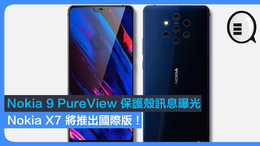 Nokia 9 PureView 保護殼訊息曝光,Nokia X7 將推出國際版!