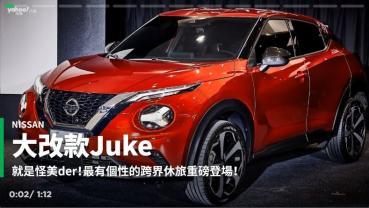 【新車速報】貫徹怪奇本色!Nissan大改款Juke正式發表86.9萬起!