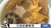 食譜搜尋:花旗參響螺湯