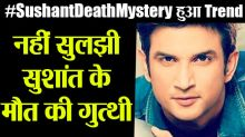 Sushant Singh Rajput fans angry on his case, #SushantDeathMystery trend on Twitter