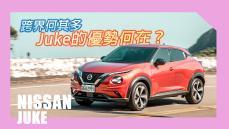 英式跨界潮旅 Nissan Juke 跨界何其多,它的優勢在?