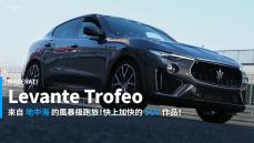 【新車速報】斯文系暴力!Maserati最強休旅Levante Trofeo飆風抵台!