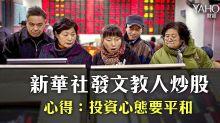 「新華社發文教人炒股」你睇過未?