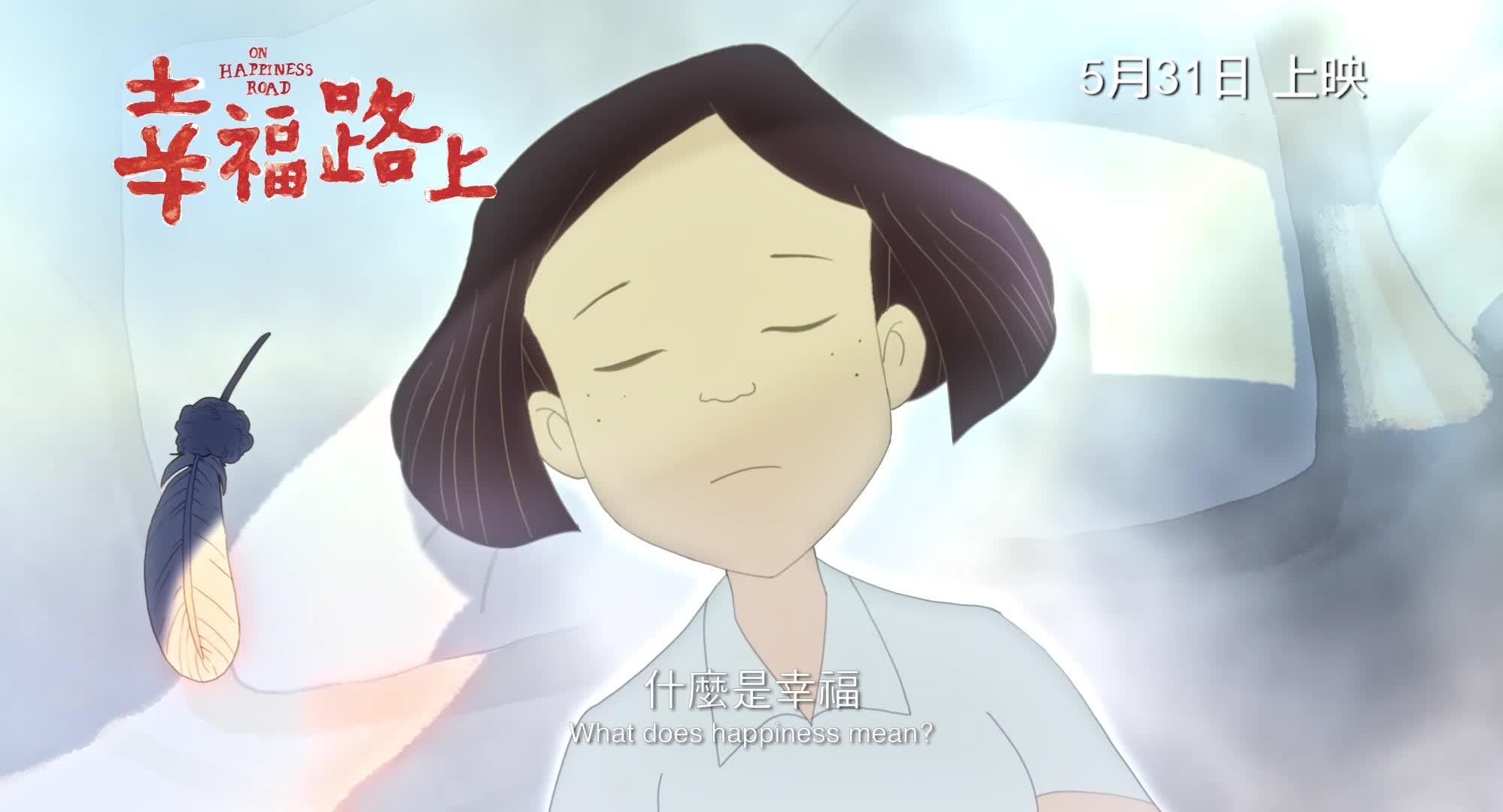 《幸福路上》中文版預告