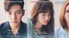 tvN新週六周日劇《請融化我》最新角色海報曝光