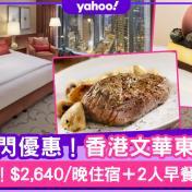 酒店優惠2020|香港文華東方酒店優惠!11月最新住宿優惠