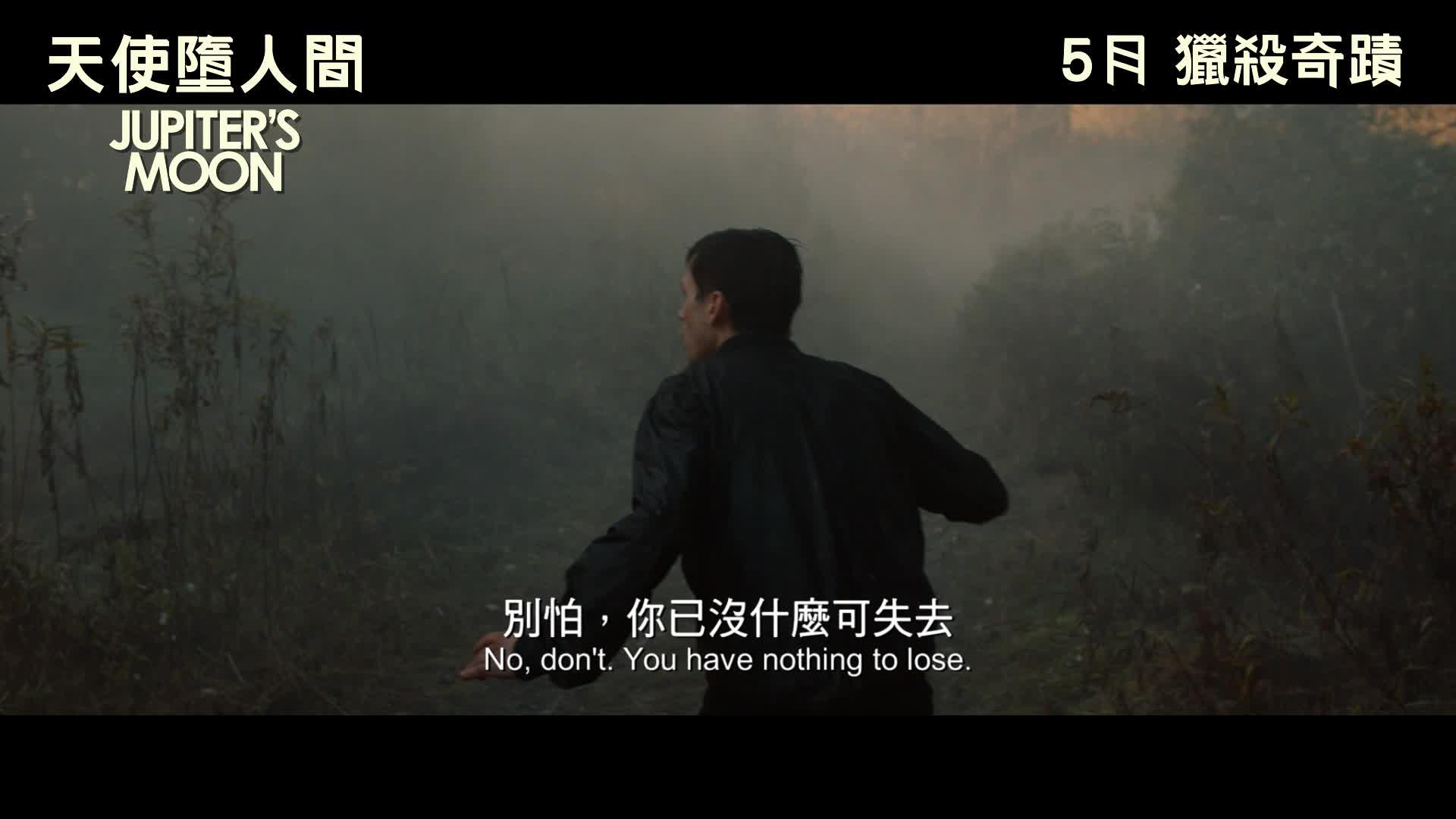 《天使墮人間》中文版預告