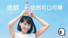 日本推出新透明可樂,真的不是雪碧