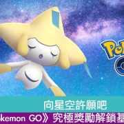 向星空許願吧!《Pokémon GO》究極獎勵解鎖基拉祈登場!