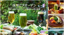 東京「抹茶啤酒館」任飲任食 每位3000円酒迷必試