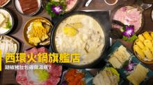 【宵夜蒲點】西環火鍋旗艦店 胡椒豬肚包雞做湯底?