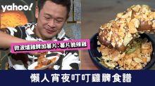 【雞髀食譜】懶人宵夜!微波爐雞髀加薯片:薯片脆辣雞