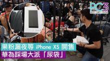 【擺明撬客】果粉漏夜排隊買 iPhone XS 華為卻向他們大派「尿袋」