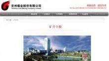 【1171】 兗州煤業:兗煤澳洲今年財務情況料改善