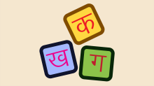 How many Indian languages do you know about?