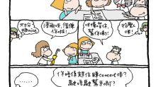 mandycat office:小人之心