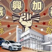 HONDA Care+  振興加碼「紅利三倍送」,再享超殺配件優惠!