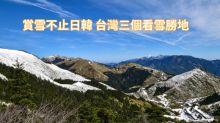 賞雪不止日韓!台灣三個看雪勝地 森林秘境宜蘭太平山