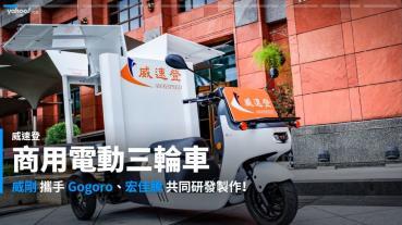 【新車速報】更加專注於商用市場的PBGN新成員!威速登商用電動三輪車登場!