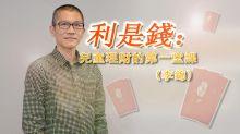 【錢+樂】利是錢:兒童理財的第一堂課(李錦)