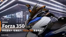 【新車速報】無預警現身本田賽道日!2021全新Honda Forza 350在台首亮相!