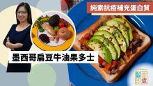 【純素抗疫食譜】墨西哥扁豆牛油果多士 優先補充蛋白質
