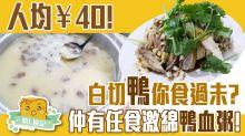 【深圳美食】人均¥40電白鴨粥!白切鴨+任食激綿鴨血粥!