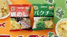 香港 Calbee 推出期間限定「芫荽味」及「鯛魚飯味」薯片