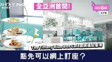 【尖沙咀美食】全亞洲首間The Tiffany Blue Box Cafe即將進駐香港!10月開始網上訂座?