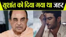Sushant was poisoned before his death, alleges BJP MP Swamy