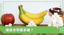 邊款水果最多糖?營養師:果糖唔怕食 注意升糖指數