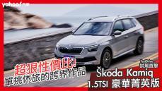 【試駕直擊】目的明確的年度優選CUV!2020 Škoda Kamiq 1.5TSI豪華菁英版馬祖北竿試駕!