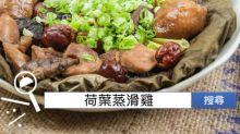 食譜搜尋:荷葉蒸滑雞
