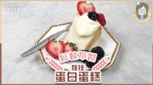 【識食自然瘦】蛋白蛋糕‧鬆軟不裂秘技