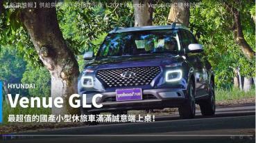 【新車速報】供給與需求下的巧妙平衡!2021 Hyundai Venue GLC綠林試駕
