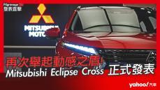 【發表直擊】2021 Mitsubishi 三菱 Eclipse Cross 小改款 拍攝會直播