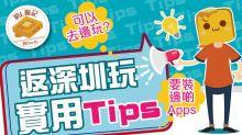 【深圳好去處】深圳遊玩實用攻略貼士!必去景點+實用App+交通路線