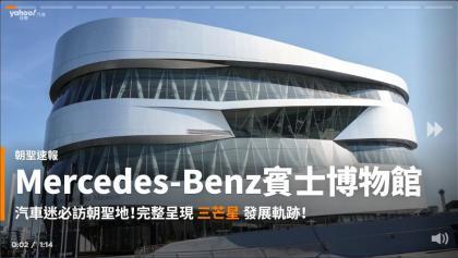 【朝聖速報】探索Mercedes-Benz賓士博物館!穿越百年工業歷史、見證三芒星的霸業秘辛!