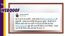 '40 AAP MLAs Accused of Rape': JD(U) Leader Shares Fake News