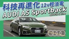 【Andy老爹試駕】超殺軍裝綠登場 美背轎跑 AUDI A5 Sportback 40TFSI S Line